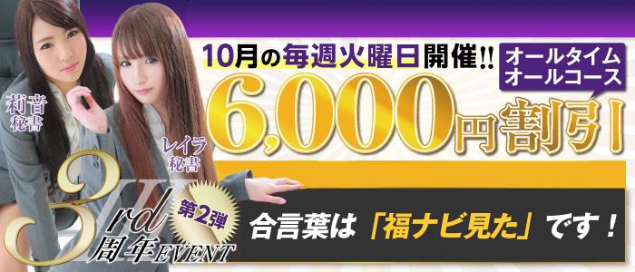 福原 秘書と社長(格安ソープ)「福ナビ見た!」で6,000円OFF!