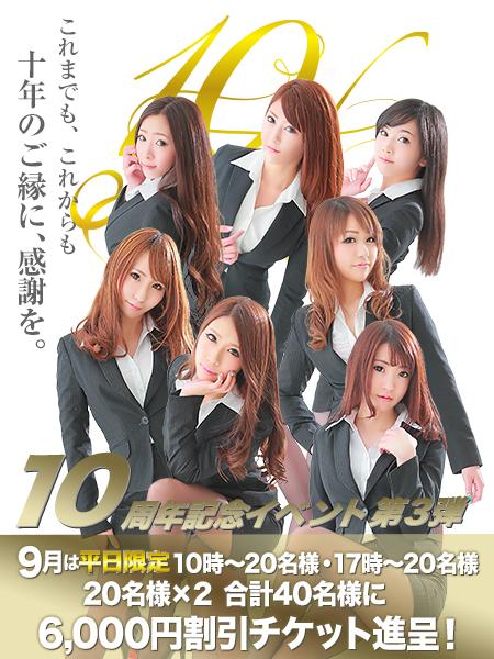 福原 社長秘書(格安ソープ)平日限定!10周年記念イベント第3弾!