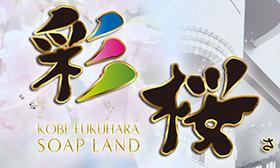 福原 彩桜(高級ソープ) 2周年です。感謝祭開催中です。