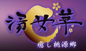 福原ソープ「湯女華」は『現代の桃源郷』なのです。