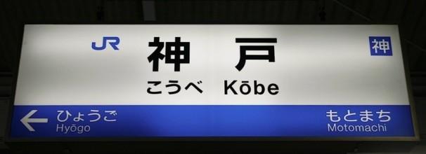 最寄り駅からの各方面最終電車!JR編