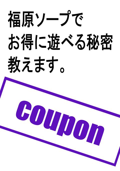 神戸福原ソープでお得に遊ぶなら「福原ナビクーポン」を使うべし!