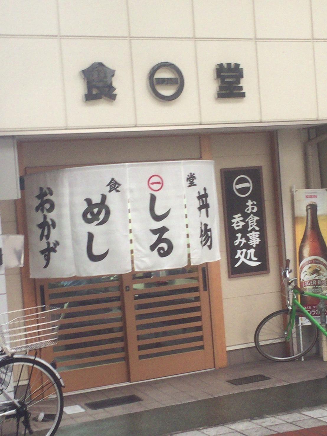 昭和と平成のコラボレーション  兵庫区新開地「丸一食堂」