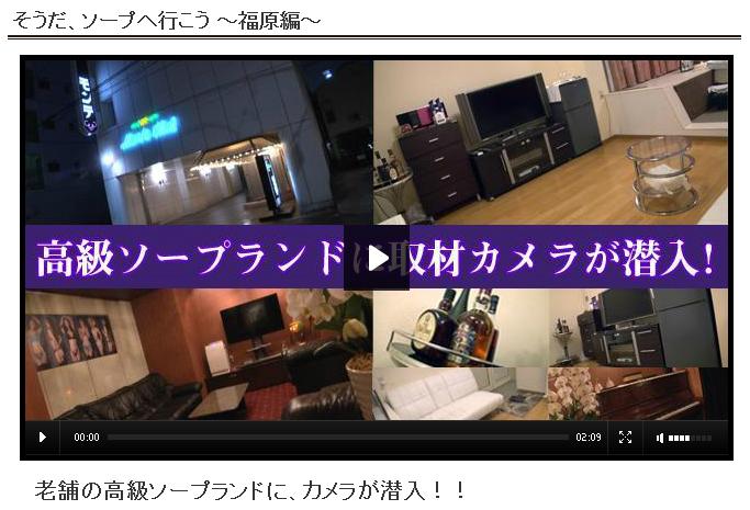 福原モンテ(高級ソープ) 福原老舗高級ソープ店内へ潜入取材だ!!