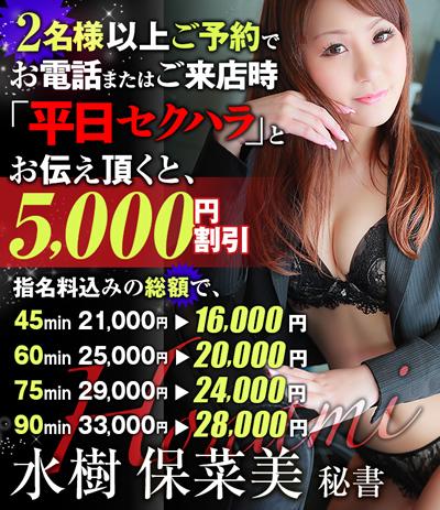 福原 社長秘書(格安ソープ)『平日セクハライベント』で5,000円割引!!