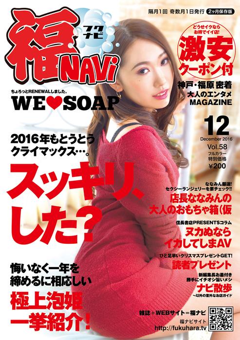 福原ソープ情報満載!雑誌版『福NAVi 58号』発売!! 祝リニューアル記念号!!! ちょっと出し。