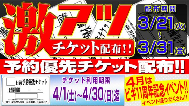福原ビギナーズ(大衆ソープ) 11周年記念イベントへ予約優先チケットをもらおう!!