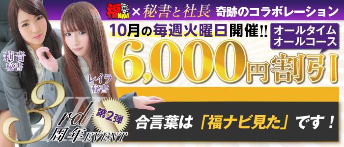 福原 秘書と社長(格安ソープ) 「福ナビ見た!」で6,000円OFF!