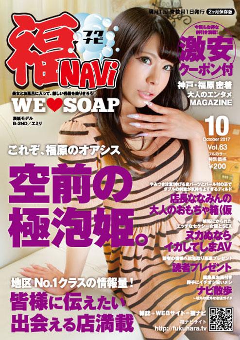 福原ソープ情報満載!雑誌版『福NAVi 63号』発売です♪