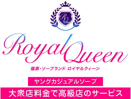 福原 ロイヤルクイーン 大衆店料金で高級店のサービスを!