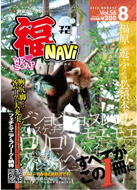 福原ソープ情報満載 雑誌版『福NAVi 56号』 ちょっと出し。