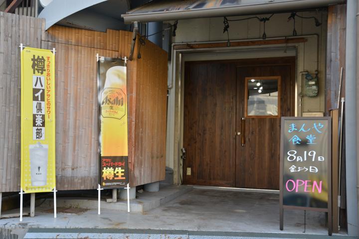 神戸福原の人気店が 店名と場所を一新しオープン 「まんや食堂」