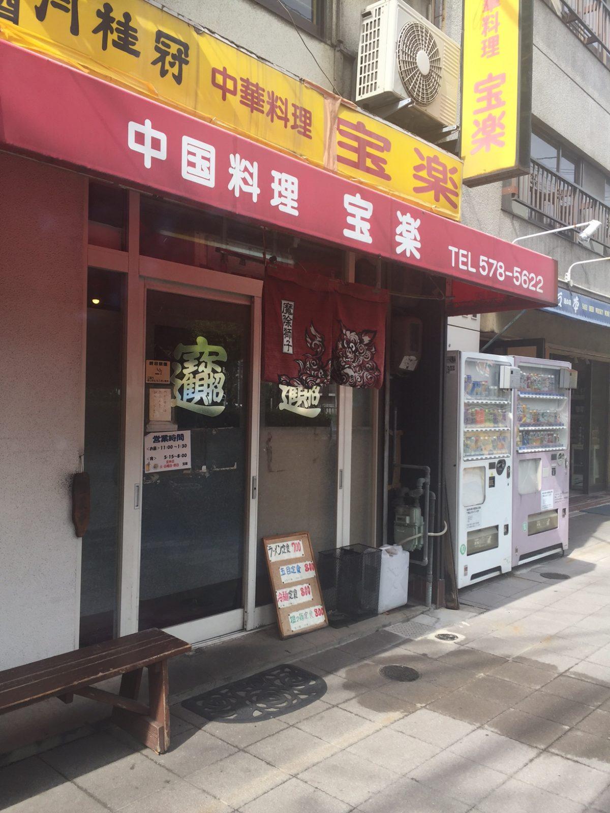 行列のできる中華料理屋さんの名物冷麺を食す! 兵庫区大開通 「宝楽(ほうらく)」