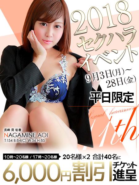 福原 社長秘書(格安ソープ)「2018セクハライベント」で6,000円割引チケットをゲット!!