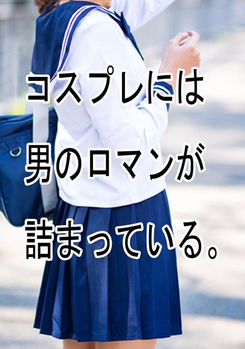 神戸・福原ソープ コスプレプレーが可能な店 3選