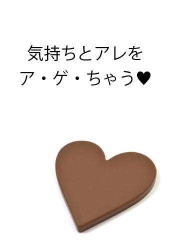 福原ソープの可愛い子ちゃんからチョコレートを貰えるチャンス到来だ。