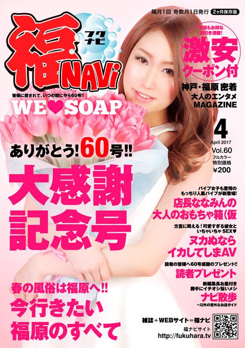 福原ソープ情報満載!雑誌版『福NAVi 60号』発売!! 大感謝記念号。