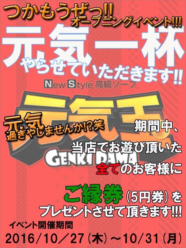 福原元気玉(高級ソープ)「つかもうぜっ!!!!オープニングイベント!!!」