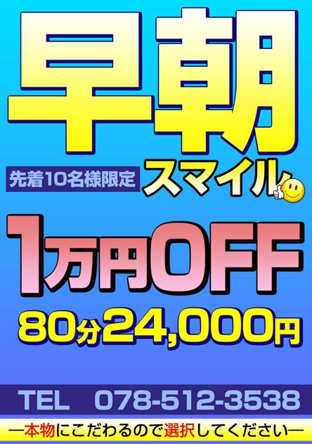 福原グッドスマイル(高級ソープ) 朝一オープンが超お得!!