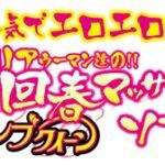 【緊急告知】福原大衆ソープ「セレブクイーン」が回春マッサージソープとしてリニューアル!