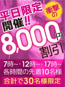 福原 秘書と社長(格安ソープ)5月の超トクイベント☆平日限定8,000円割引☆