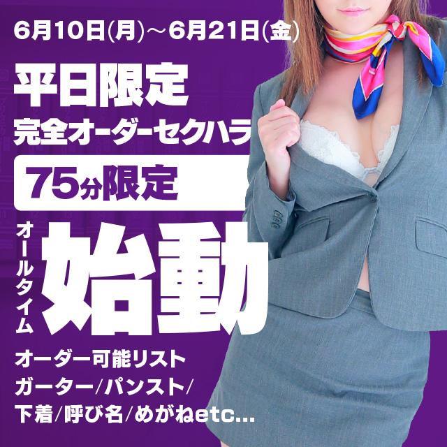 神戸 風俗の町 福原 格安ソープ「秘書と社長」オーダーシートでお好みプレイ♪