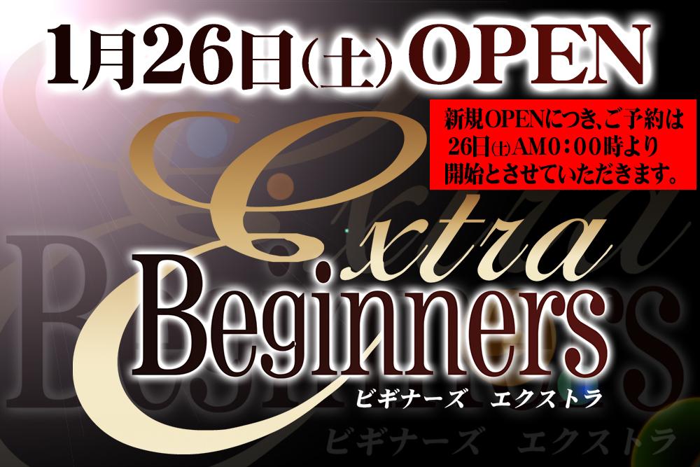 ビギナーズエクストラが1/26(土)ニューオープン!
