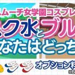 神戸 風俗の町 福原 大衆ソープ「聖スムーチ女学園」新オプション『スク水orブルマ』