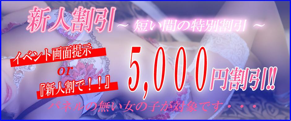 福原 F1クラブ(高級ソープ)「新人割引」で5,000円OFF☆
