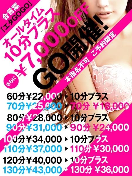 神戸 風俗の町 福原 大衆ソープ「エターナル」これはうれしい!10分プラスに7,000円割引!