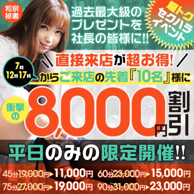 大人気の超トクセクハライベント!衝撃の8,000円割引!