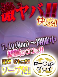 福原ビーセカンド(大衆ソープ) ド肝抜く快楽イベント開催中!!!!