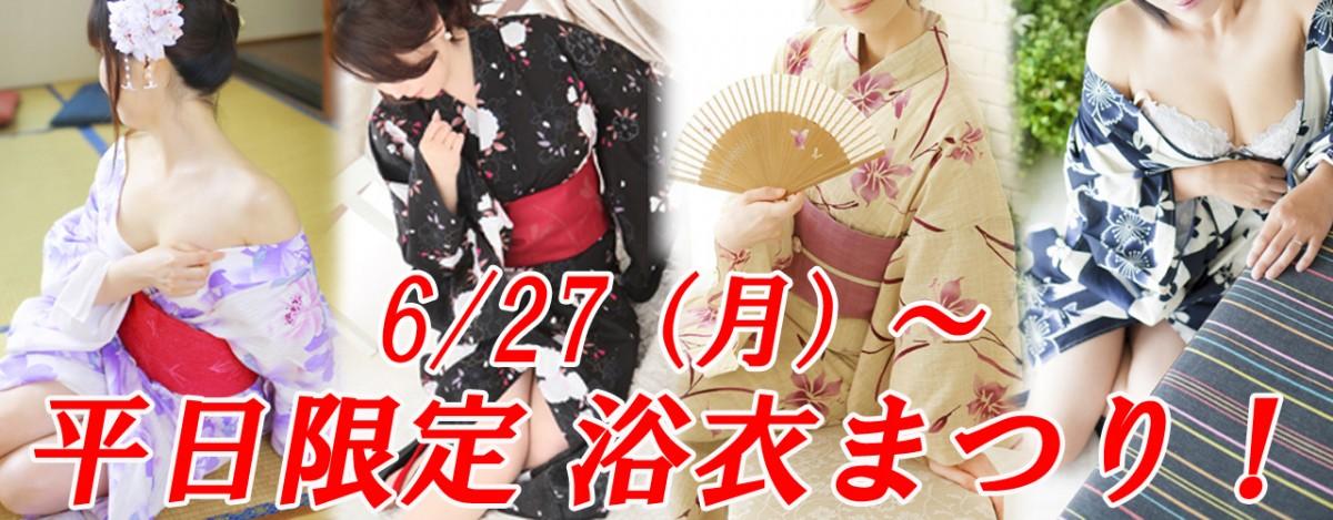 福原「セレブクイーン」(大衆ソープ) 夏だ!!浴衣だ!!! 『平日限定・浴衣まつり開催中!!!!』