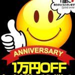 福原グッドスマイル(高級ソープ)無料券ばらまき!1周年イベント開催!!
