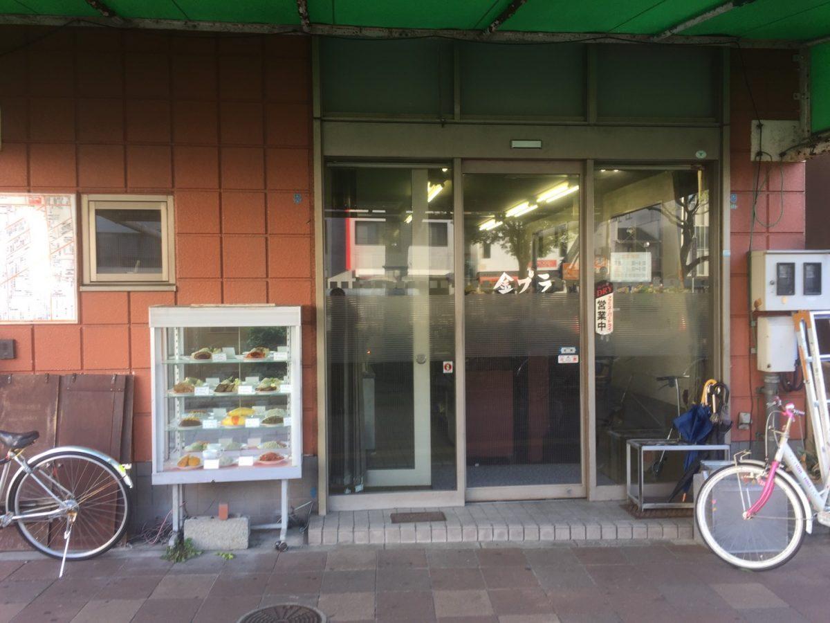 ボリュームたっぷり!昭和の香りが漂う老舗名店の洋食♪ 兵庫区大開通「グリル金プラ」