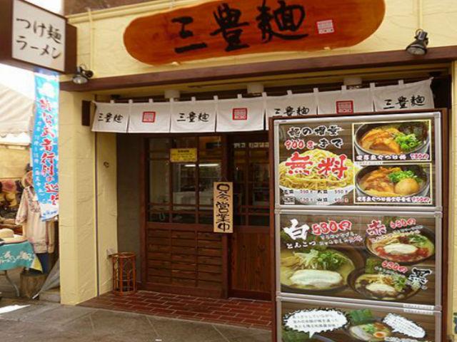 男の胃袋を鷲づかみ!魚介濃厚つけ麺でガッツリ食す  兵庫区新開地「三豊麺」