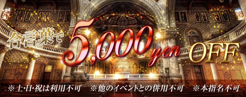 福原 アマテラス(高級ソープ)合言葉で5000円OFFイベント開催中!!