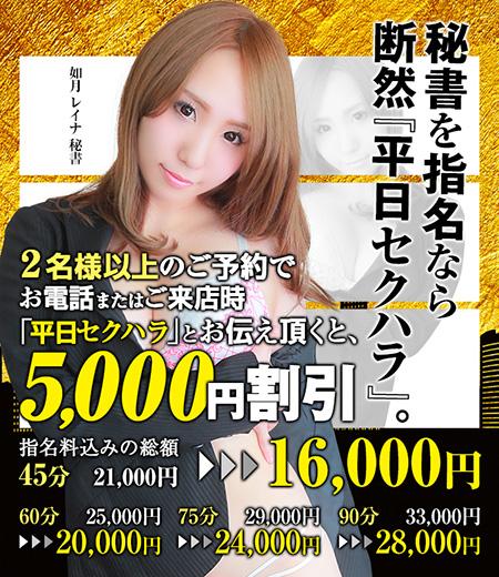 福原 社長秘書(格安ソープ)2名様以上『平日セクハラ』で5,000円割引!!