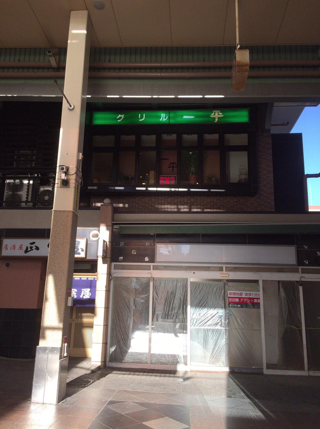 芸能人御用達!福原の人気店老舗洋食店 兵庫区新開地「グリル一平」