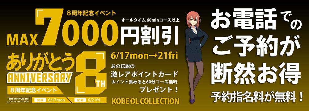 神戸 風俗の町 福原 大衆「神戸OLコレクション」祝8周年!