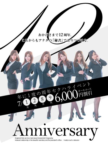 神戸・福原格安ソープ 「社長秘書」祝☆12周年!本日記念イベント開催!