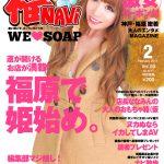 福原ソープ情報満載!雑誌版『福NAVi 59号』発売!! 姫初め号 ちょっと出し。