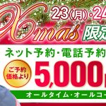 神戸・福原/格安ソープ/秘書と社長 クリスマス限定イベント開催!