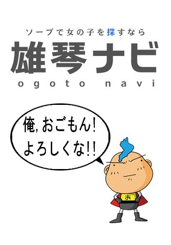 「福原ナビ」の姉妹サイト「雄琴ナビ」がリニューアル。