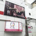 福原新店情報!『ランダム』が近々ニューオープン!!
