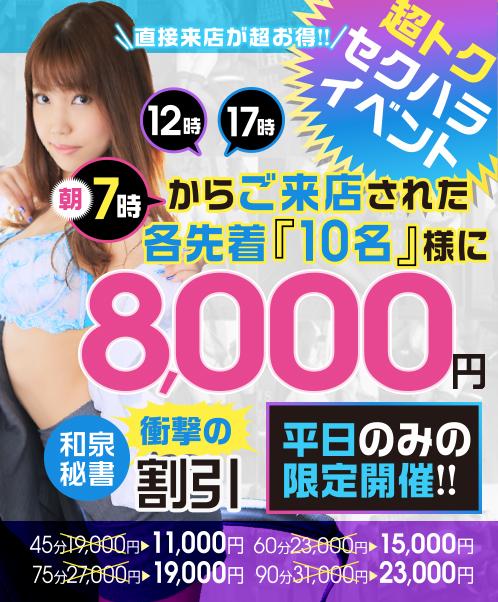 福原 秘書と社長(格安ソープ)直接来店がお得!衝撃の8,000円割引!