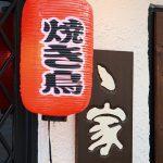「福ナビ」編集長お墨付き 勝手にイチオシ旨いメシ!!!『ナビ散歩』ゝ家(ちょぼや)