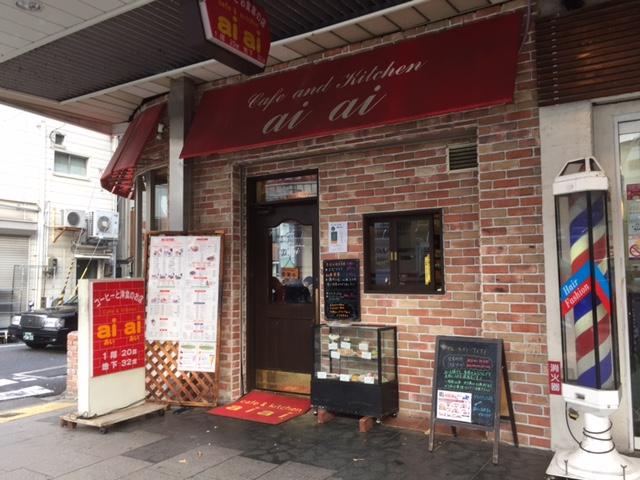 ザックと衣のメンチカツ&絶品オムライスが絶品! 分煙も嬉しい。 兵庫区福原町「カフェ・キッチン アイアイ」