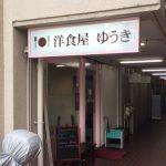 神戸の超有名洋食店でやわらかポークジンジャーを食らう!! 兵庫区湊町 「洋食屋 ゆうき」