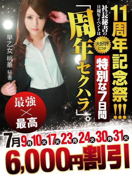 福原 社長秘書(格安ソープ)11周年記念祭『周年セクハラ』で6,000円割引!!